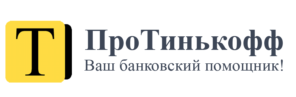 ProTinkoffbank.com