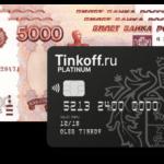 Кредит Тинькофф Банка для физ лиц
