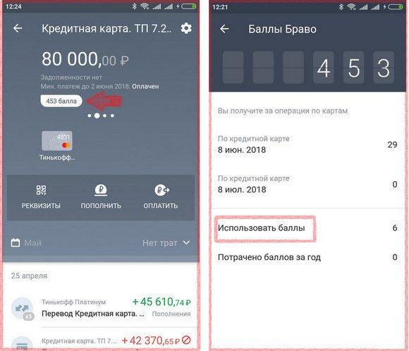 Как потратить баллы Браво Тинькофф в мобильном приложении
