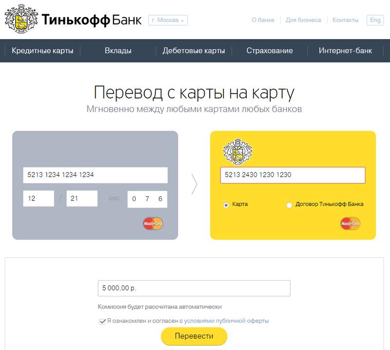 Погашение кредитки Тинькофф Банка через интернет-банк