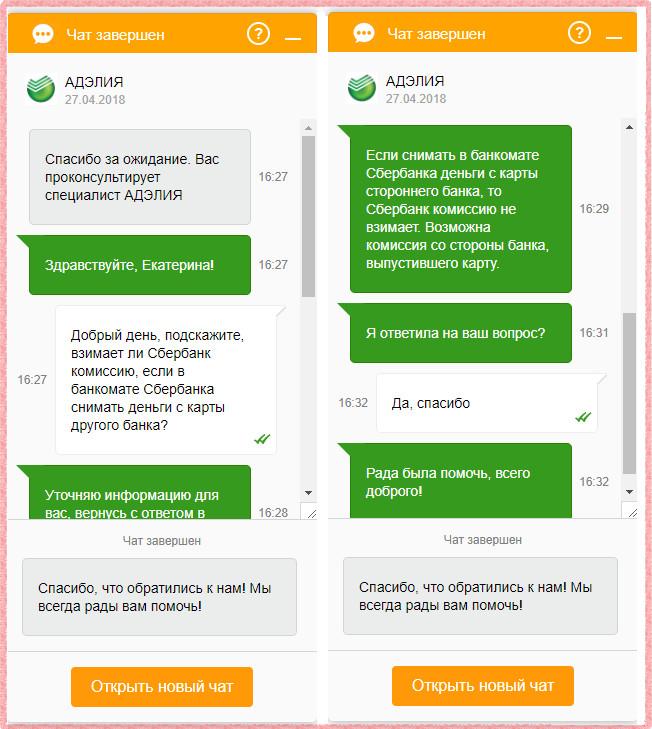 Снятие наличных с карты Тинькофф без комиссии в банкоматах Сбербанка