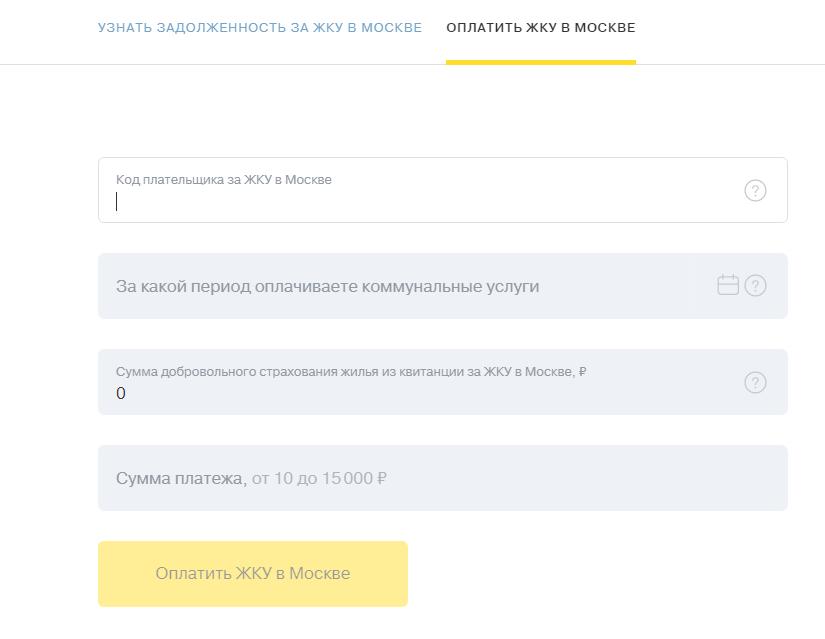 Оплата ЖКХ картой Тинькофф