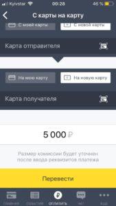 Как оплатить кредит через приложение Тинькофф?