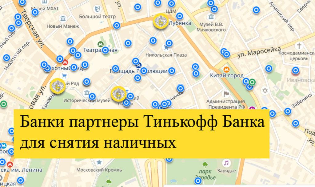 Снятие денег с карты Тинькофф в банкоматах Тинькофф и банкоматах пертнеров