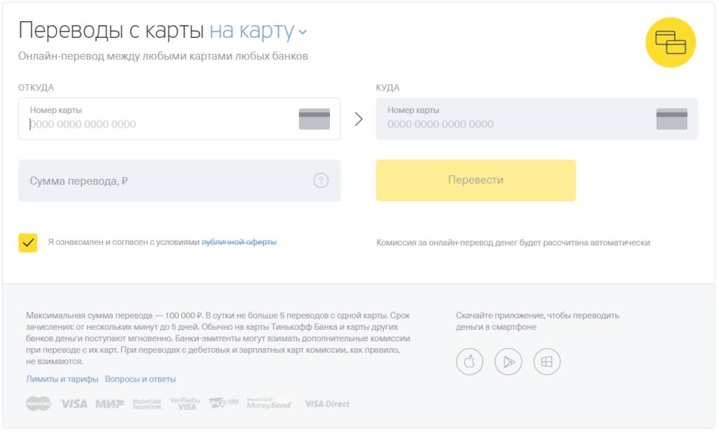 Оплата кредита Тинькофф через интернет при помощи официального сайта