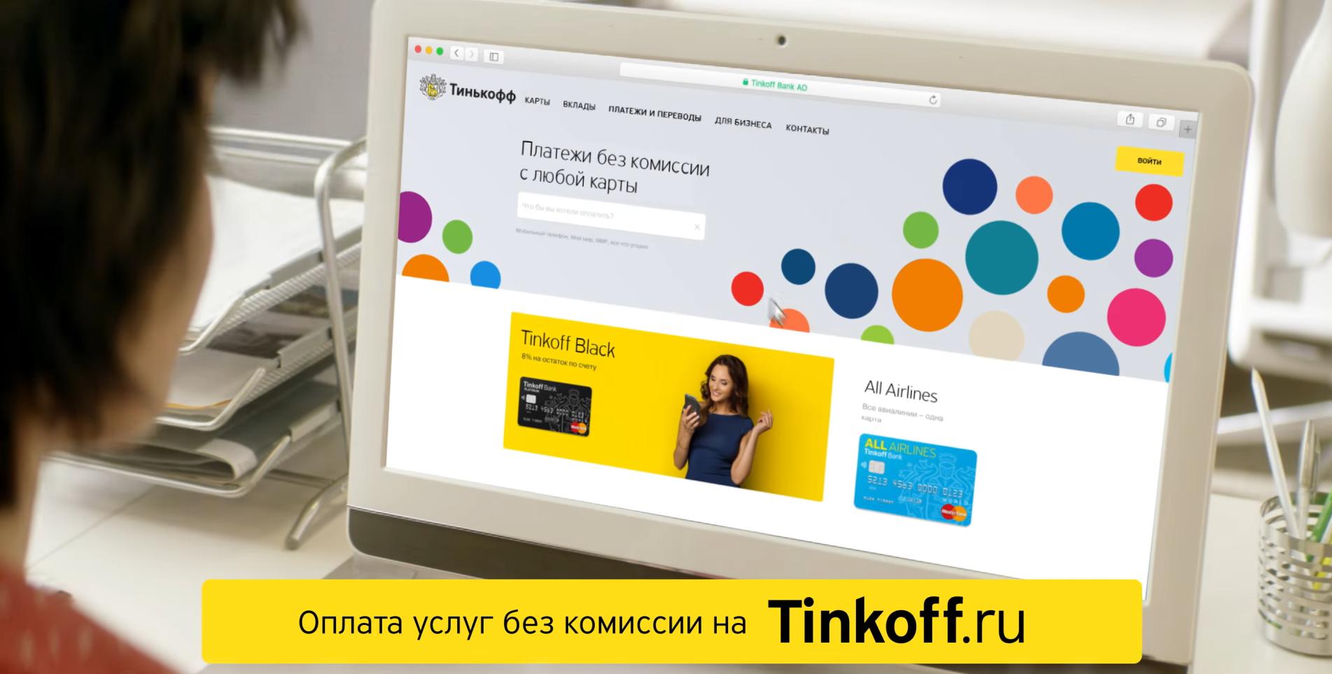 Как оплатить ЖКХ онлайн с помощью Тинькофф банка?
