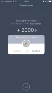 Получение кэшбэка по карте Тинькофф от магазинов-партнеров