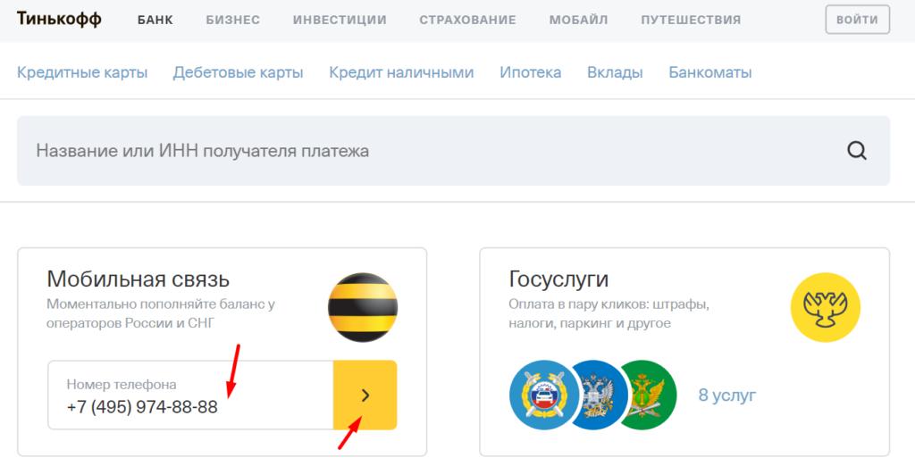 Пополнение баланса телефона с карты на сайте Тинькофф Банка