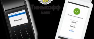 Эквайринг в Тинькофф банке для ИП и ООО