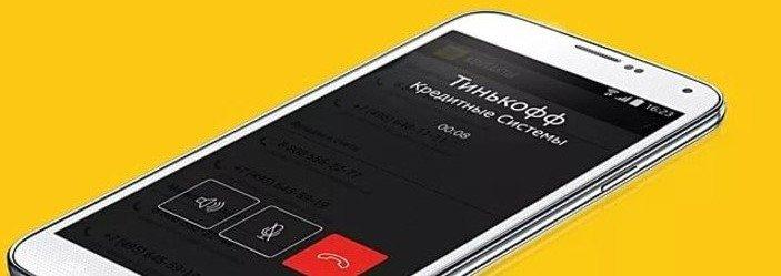 Звонок в горячую линию Тинькофф для отключения автоплатежа