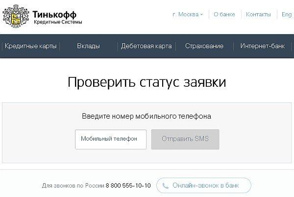 Проверить статус заявки Тинькофф