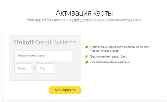Активация кредитной либо дебетовой карты Тинькофф Банка