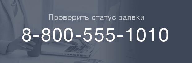 Как узнать статус заявки на кредит в Тинькофф банке?