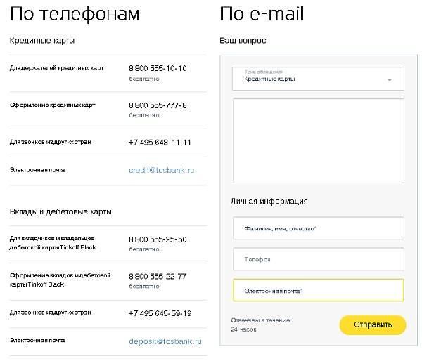Онлайн проверка статуса заявки Тинькофф по почте