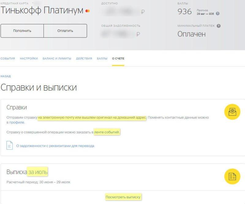 Выписка по кредитной карте Тинькофф