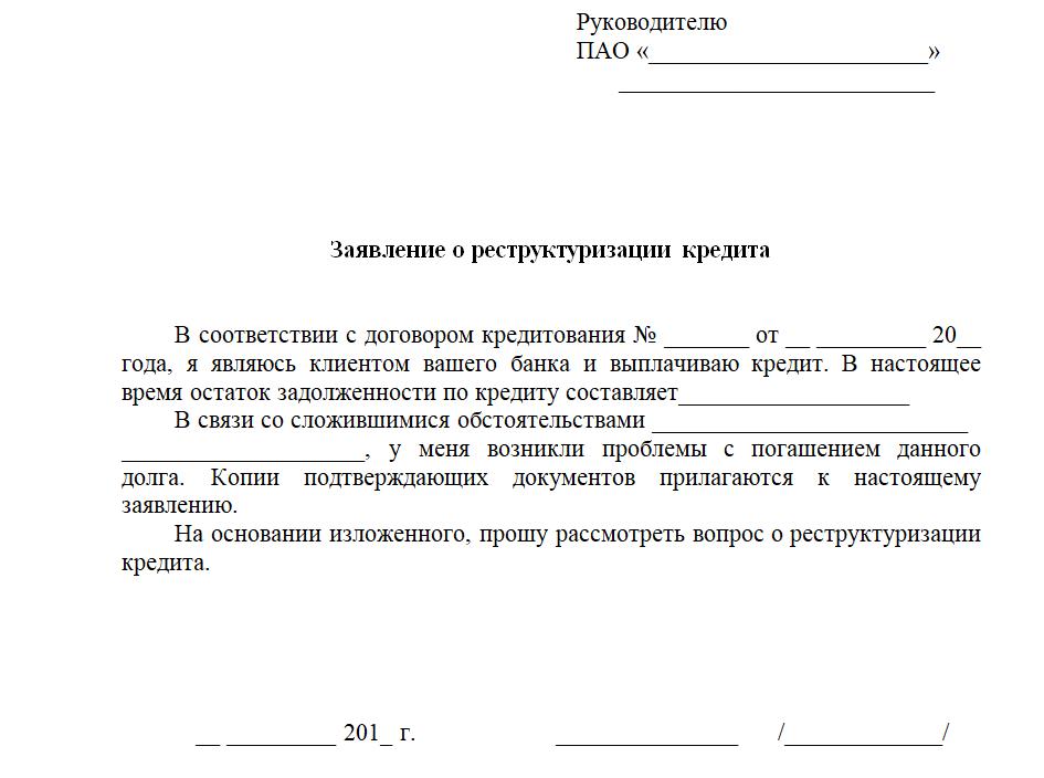 Образец заявления о реструктуризации кредитной карты Тинькофф Банка