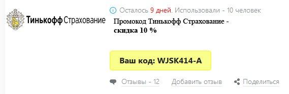 Промокод на 10% скидки в Тинькофф Страхование