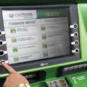 Пополнить карту Тинькофф через банкомат Сбербанка