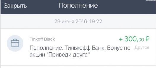 Зачисления 300 рублей реферальной программе Тинькофф Банка «Приведи друга»