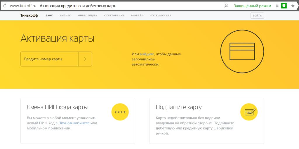 Активация карты Тинькофф через сайт tinkoff.ru/activate