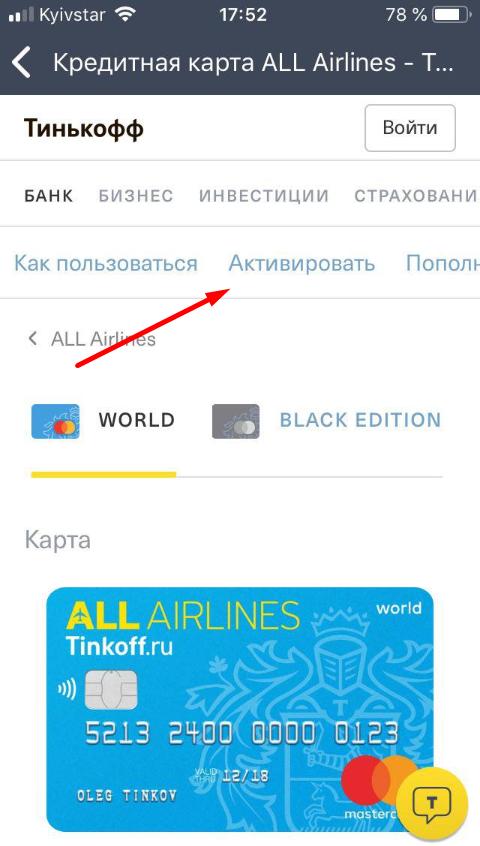 Изображение - Как активировать карту тинькофф банка screenshot_1-7