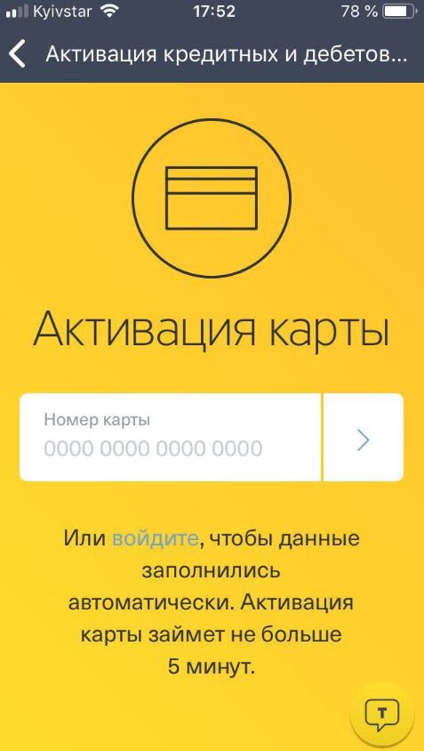 Изображение - Как активировать карту тинькофф банка screenshot_2-2
