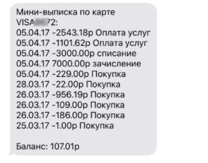 Выписка с карты Тинькофф по СМС