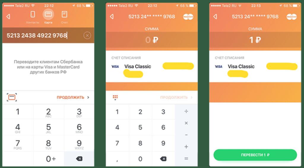 Пополнить карту Тинькофф через мобильное приложение Сбербанк Онлайн