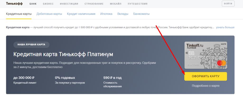 Подача онлайн заявки на получение кредитной карты Тинькофф