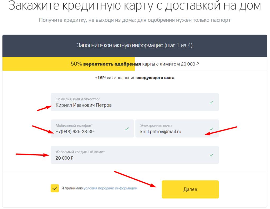 Заполнение онлайн заявки на получение кредитки Тинькофф Банка