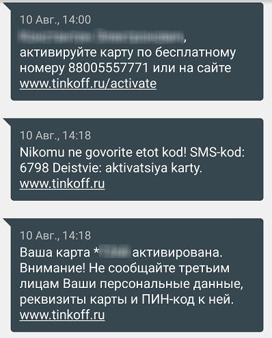 Изображение - Как активировать карту тинькофф банка sms4