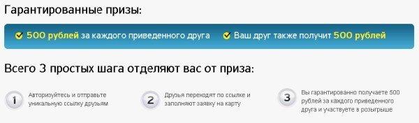 Тинькофф «Приведи друга» и получи 500 рублей