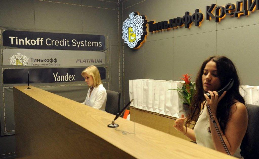 Офис Тинькофф Банка в Москве