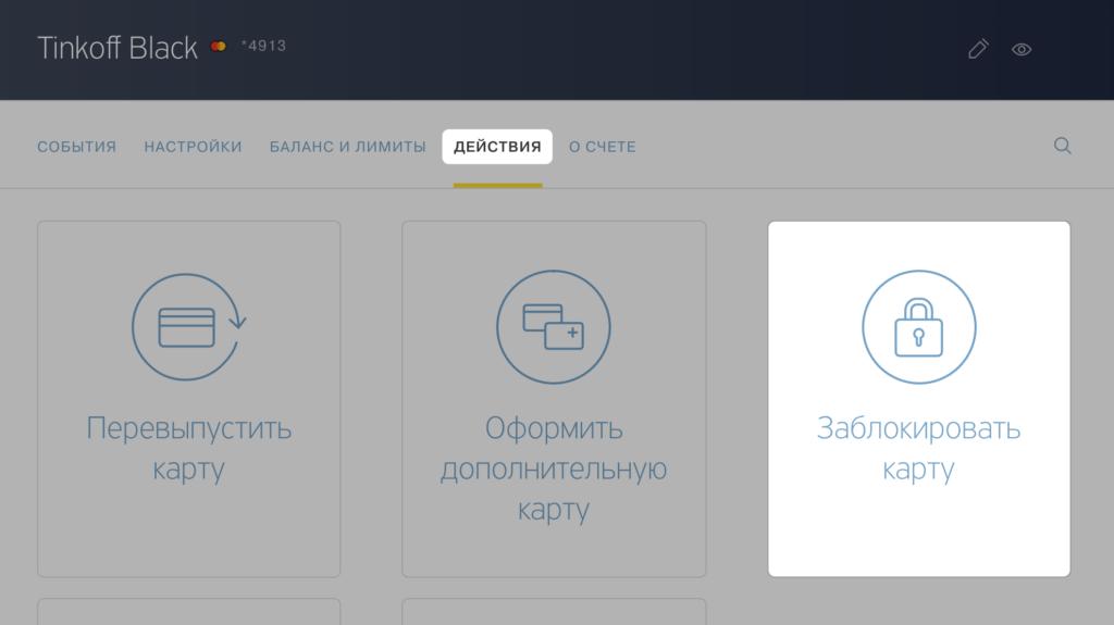 Заблокировать карту Тинькофф через интернет в личном кабинете