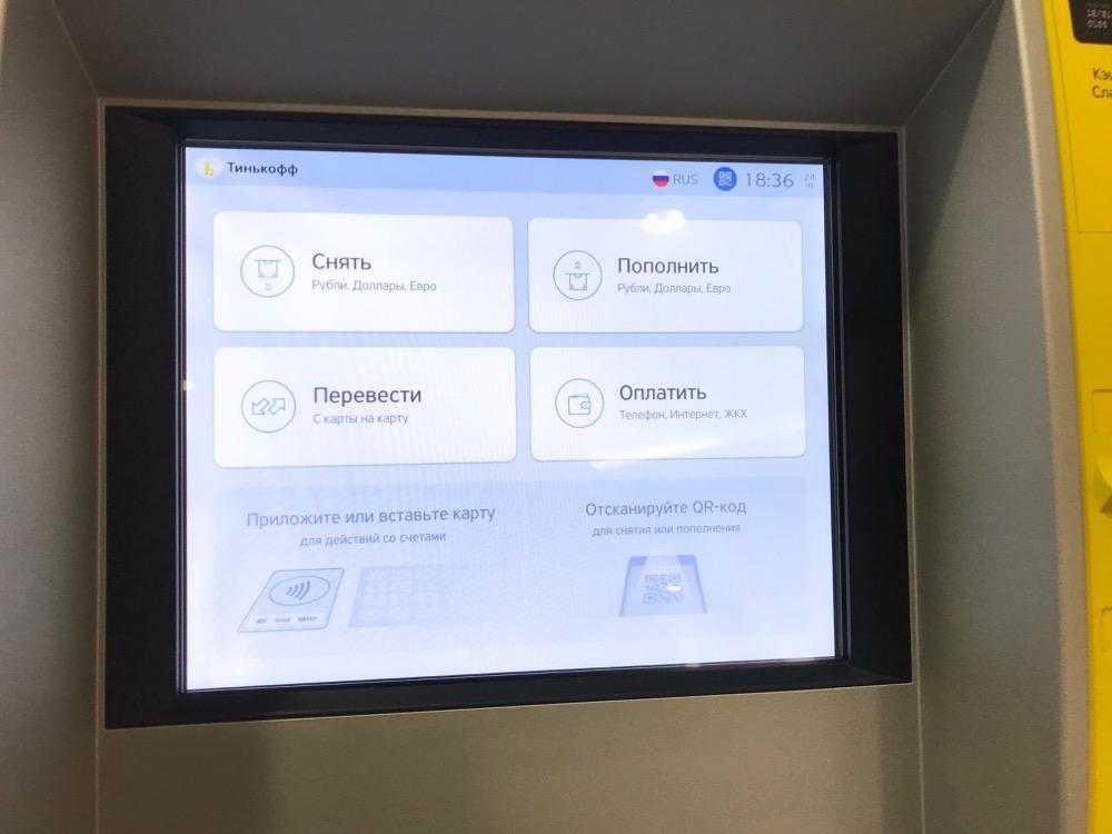 Тинькофф узнать остаток по кредиту по номеру договора в банкомате