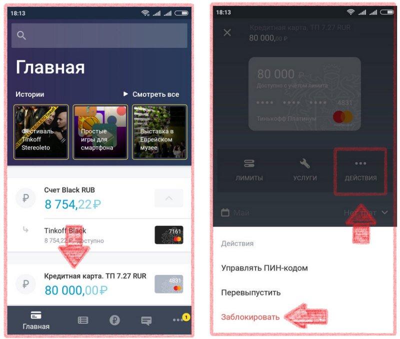 Блокировка карты Тинькоф через мобильное приложение