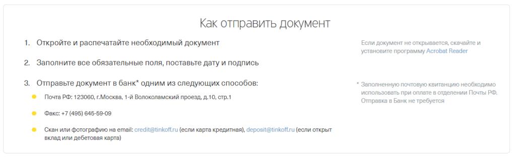 Изображение - Есть ли в москве отделения тинькофф банка 1-5-1024x312