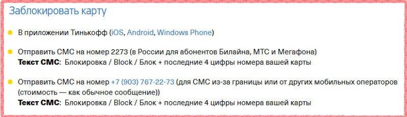 Заблокировать карту Тинькофф по СМС