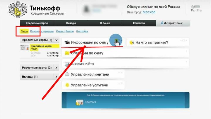 Как узнать номер счета карты Тинькофф Банка в личном кабинете?