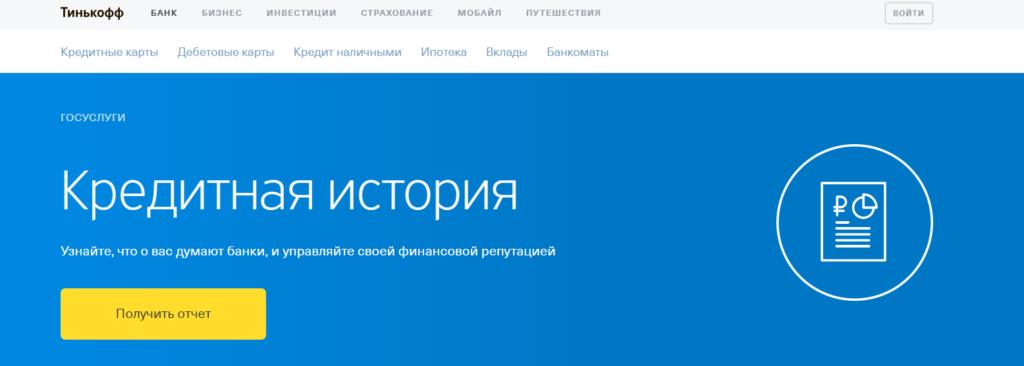 Кредитная история от Тинькофф Банк