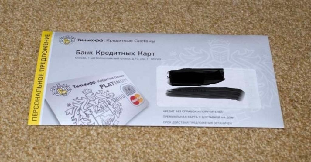 Как получить карту Тинькофф Банка по почте?