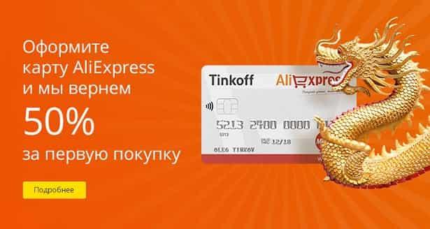 Возврат 50% за первую покупку картой Тинькофф Алиэкспресс