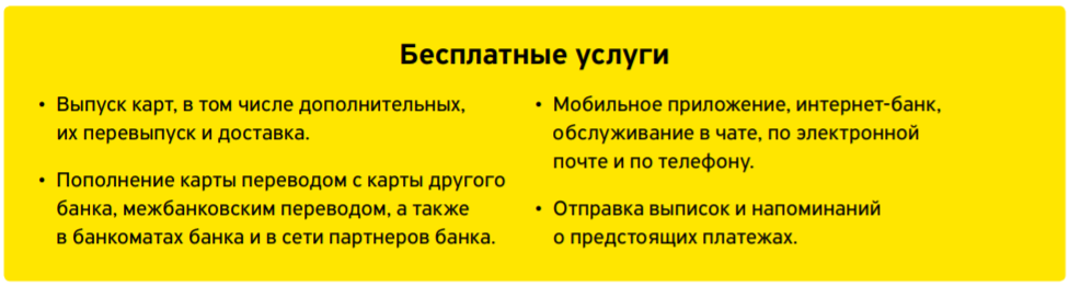 Кредитная карта OneTwoTrip от Тинькофф Банка — условия и отзывы