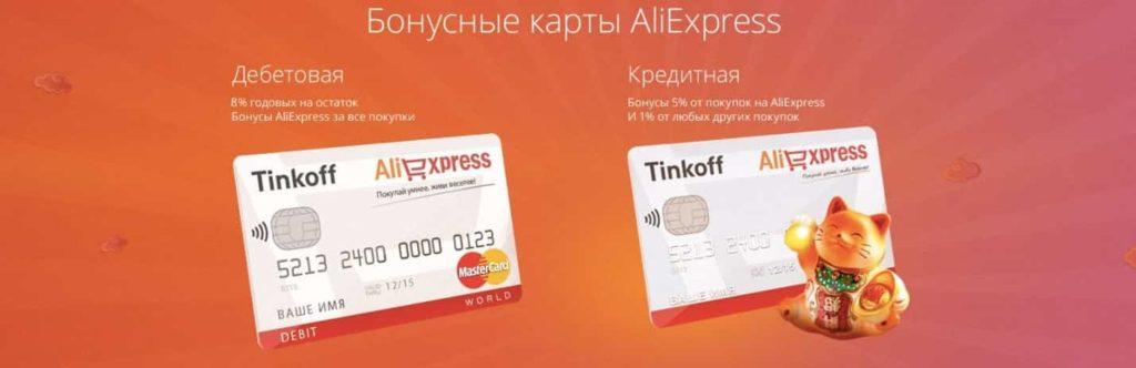 Кредитная и дебетовая карта Тинькофф Алиэкспресс