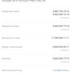 Контакты Тинькофф по вопросам кредитов
