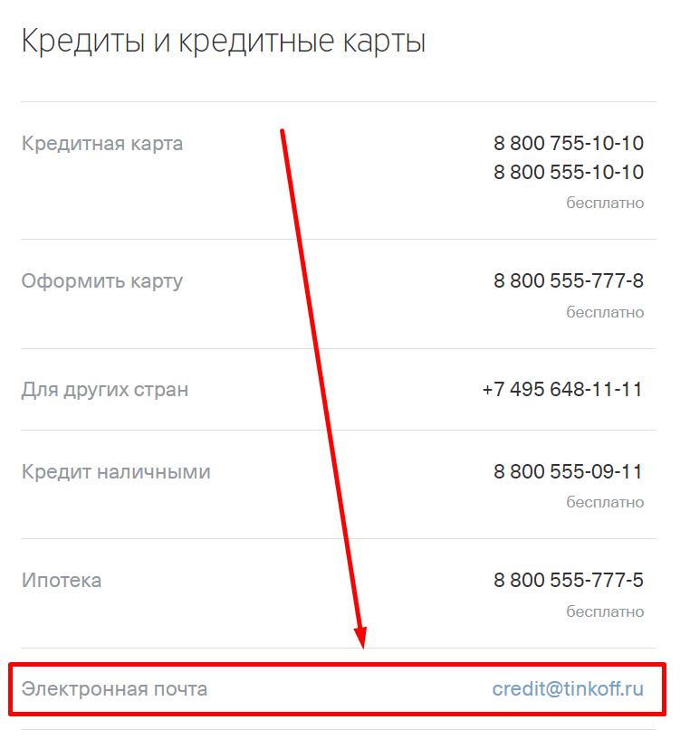 Узнать остаток по кредиту в Тинькофф по почте