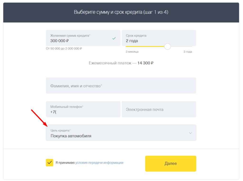 Онлайн заявка на автокредит в Тинькофф Банке
