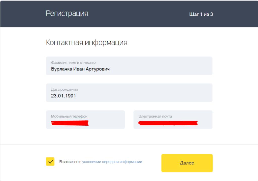 Регистрация в в учебном портале Тинькофф Банка