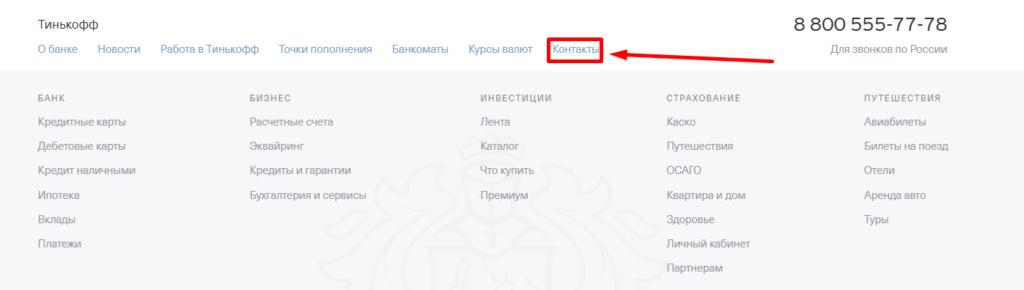 Номер телефона горячей линии Тинькофф Банка для физических и юридических лиц