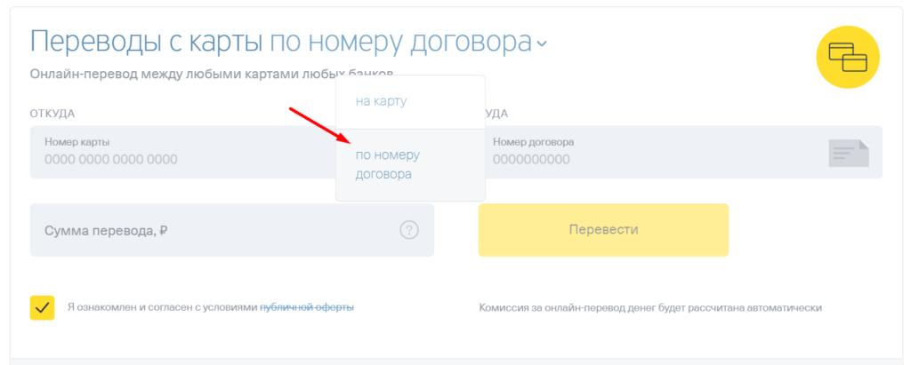 Изображение - Как узнать остаток по кредиту тинькофф банк screenshot_3-1024x411